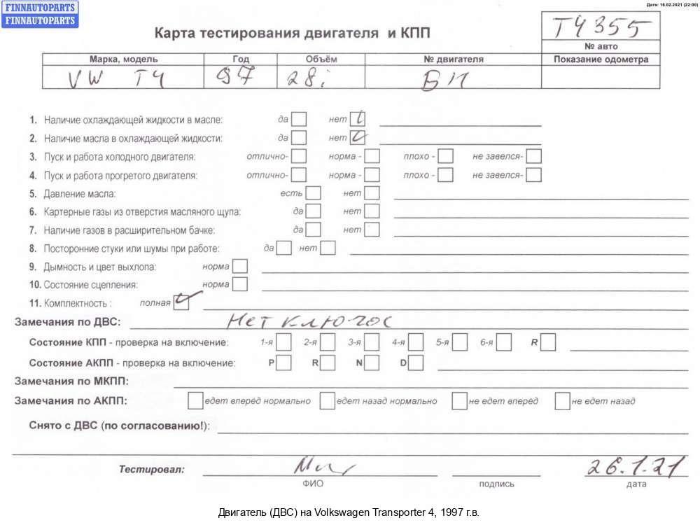 Документы на фольксваген транспортер т4 фольксваген транспортер т2 купить в