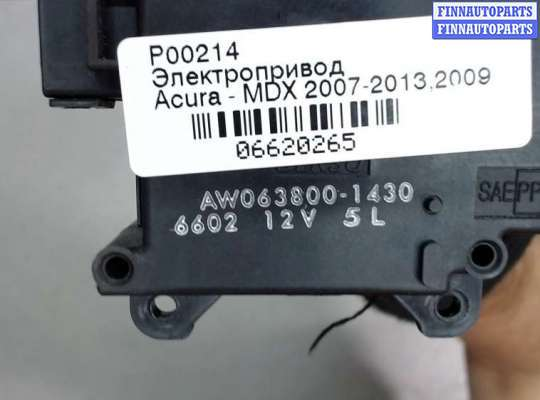 Электропривод заслонки отопителя AC15227 на Acura MDX 2007-2013