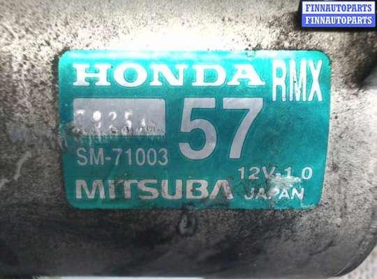 купить Стартер на Honda Civic 2006-2012