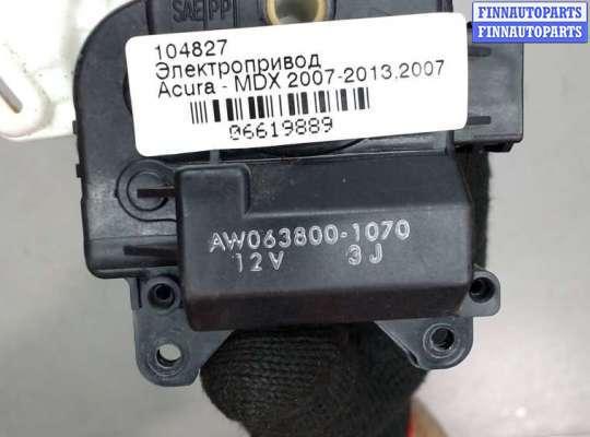 Электропривод заслонки отопителя AC15223 на Acura MDX 2007-2013