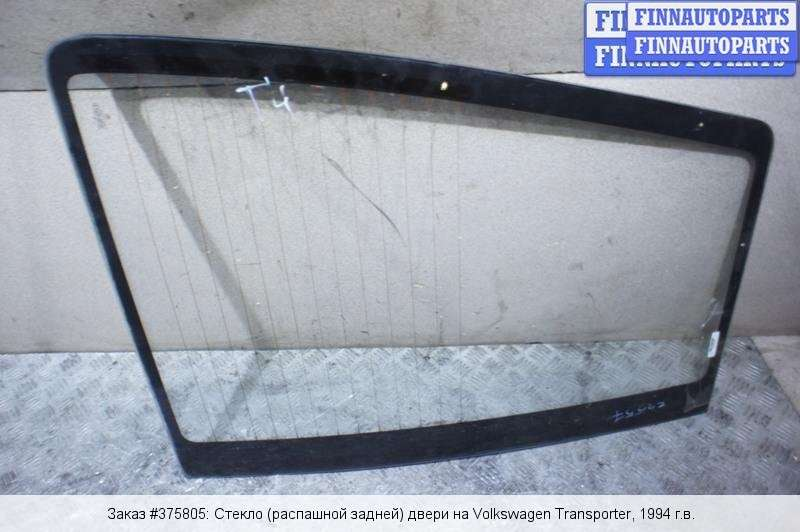 Купить стекло на заднюю дверь фольксваген транспортер фольксваген транспортер т5 авито калининград