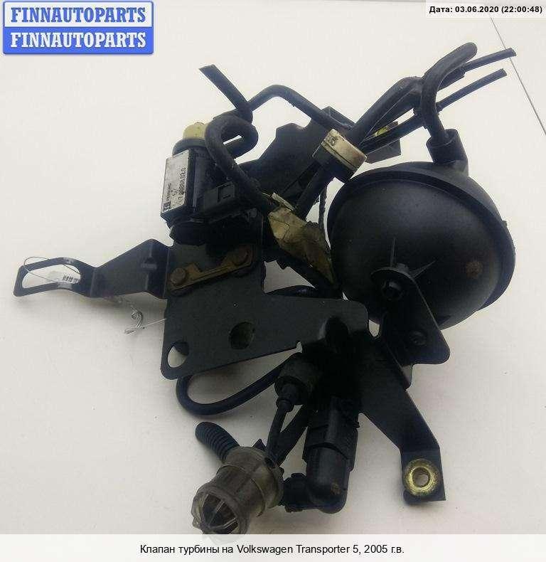 клапан регулировки наддува транспортер т5