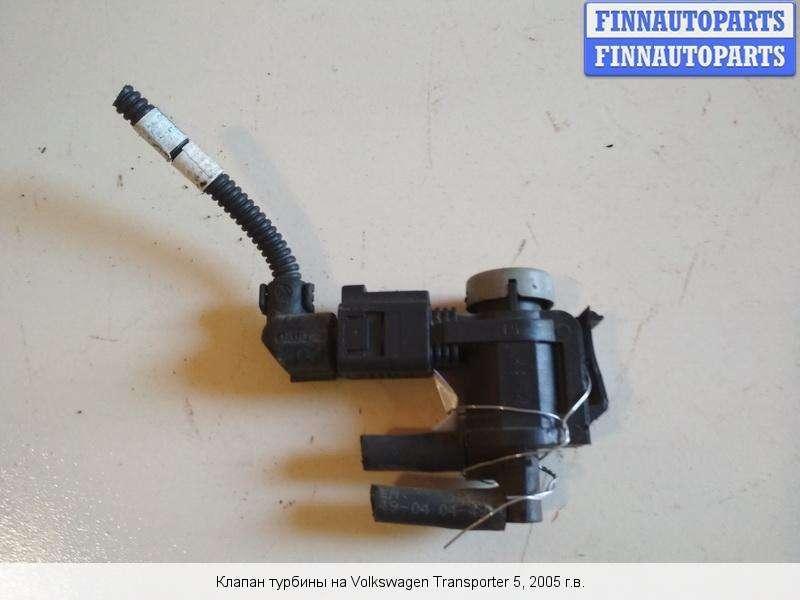 Клапан регулировки наддува транспортер т5 масло кпп транспортер т4