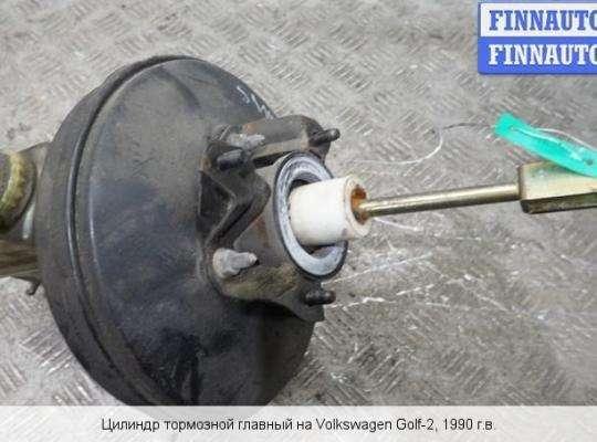 Вакуумный усилитель тормозов на Volkswagen Golf II (1G)