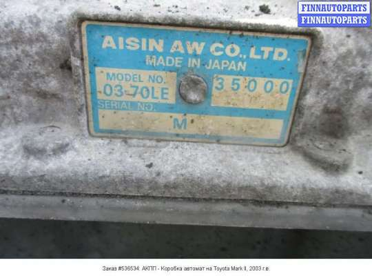 АКПП - Коробка автомат на Toyota Mark GX90