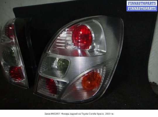 Фонарь задний на Toyota Corolla Spacio NZE121