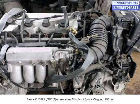 ДВС (Двигатель) на Mitsubishi Space Wagon (N3_W, UF)