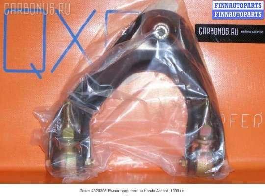 Рычаг подвески на Honda Accord IV (CB3,CB7)