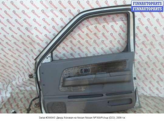 Дверь боковая на Nissan NP300 / PickUp (D22)