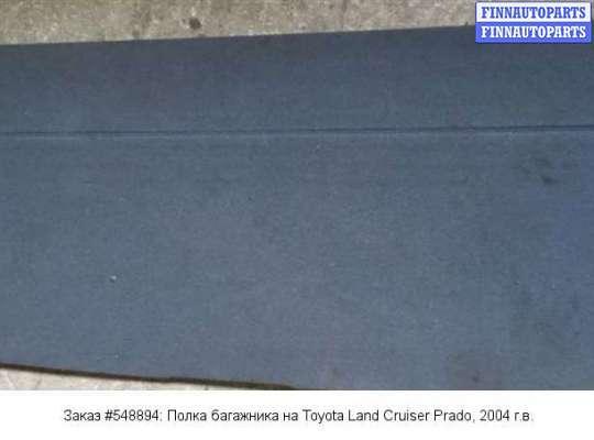 Полка багажника на Toyota Land Cruiser Prado 120