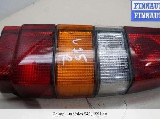 Фонарь задний на Volvo 940 (944)