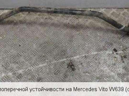 Стабилизатор подвески (поперечной устойчивости) на Mercedes-Benz Vito (W639)