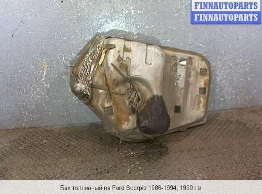 Бензобак на Ford Scorpio I GAE
