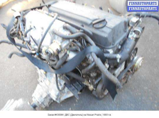 Двигатель (ДВС) KA24E