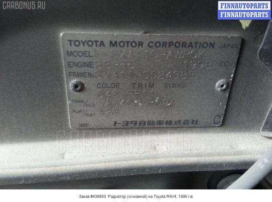 Радиатор (основной) на Toyota RAV4 I