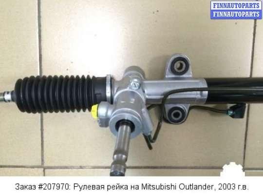 Рулевая рейка на Mitsubishi Outlander I