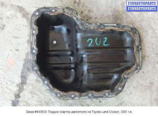 Поддон (картер двигателя) на Toyota Land Cruiser 100