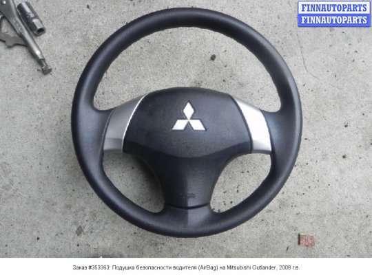Подушка безопасности водителя (AirBag) на Mitsubishi Outlander XL