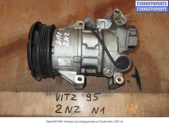 Компрессор кондиционера на Toyota Yaris P2