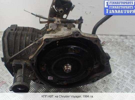 АКПП - Коробка автомат на Chrysler Voyager II (ES)