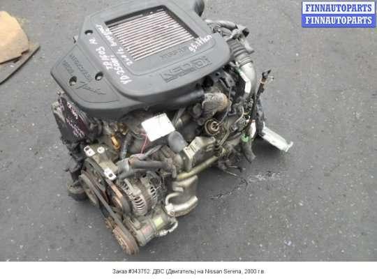 ДВС (Двигатель) на Nissan Serena II C24 (Japan)