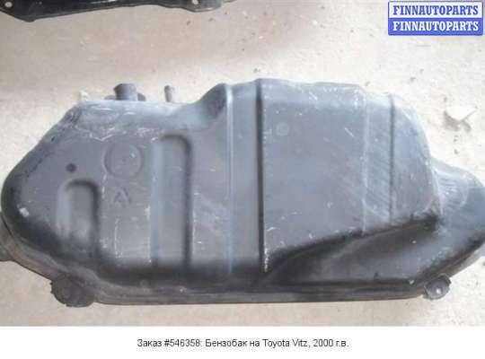 Бензобак на Toyota Vitz SCP10