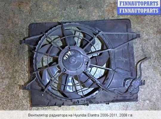 Вентилятор радиатора на Hyundai Elantra IV (HD)