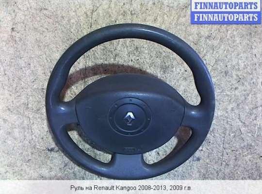 Руль на Renault Kangoo II (KW_)