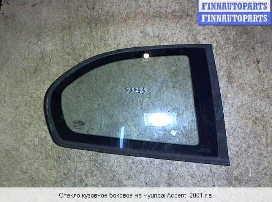 Стекло кузовное боковое на Hyundai Accent II (+ТАГАЗ)
