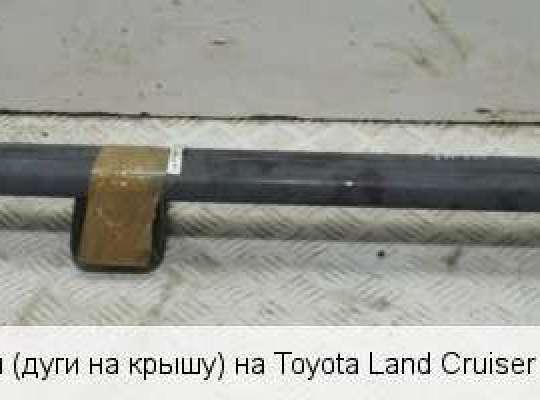 Рейлинги на Toyota Land Cruiser 80