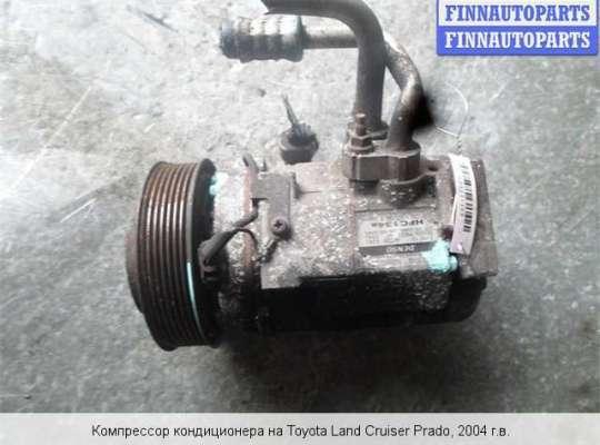 Компрессор кондиционера на Toyota Land Cruiser Prado 120
