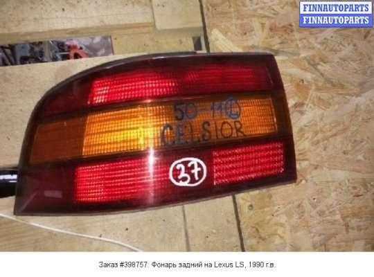 Фонарь задний на Lexus LS I (XF10)