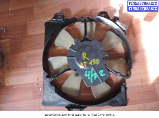 Вентилятор радиатора на Toyota Carina AT190 (правый руль)