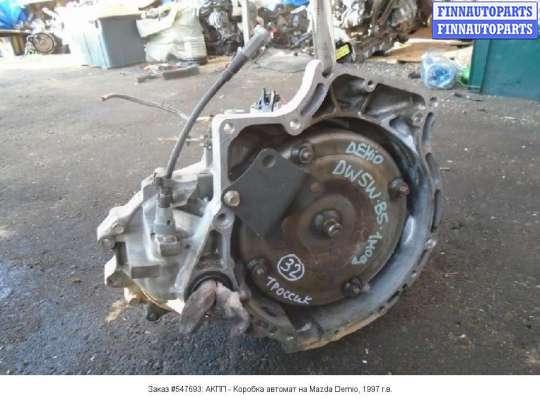 АКПП - Коробка автомат на Mazda Demio I (DW)