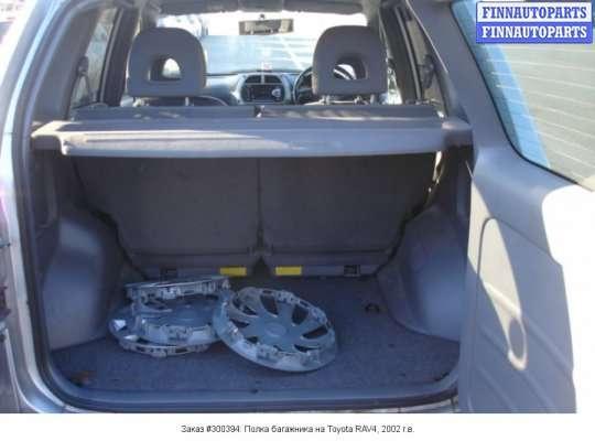 Полка багажника на Toyota RAV4 II