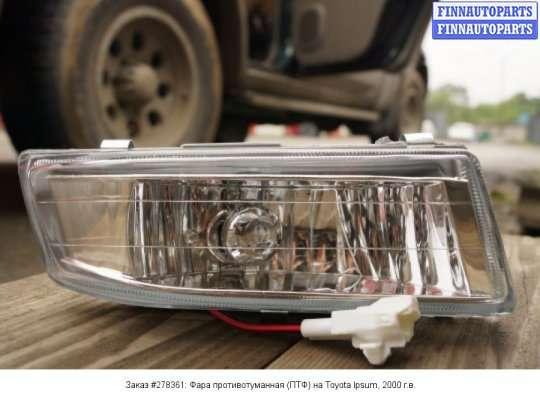 Фара противотуманная (ПТФ) на Toyota Ipsum XM1