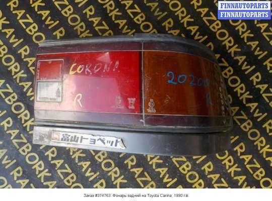 Фонарь задний на Toyota Carina II T17