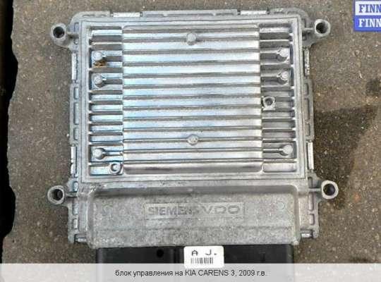 ЭБУ ДВС (Блок управления двигателем) на Kia Carens III