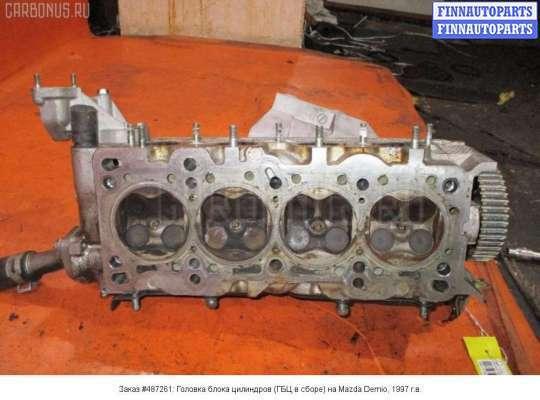 Головка блока цилиндров (ГБЦ в сборе) на Mazda Demio I (DW)