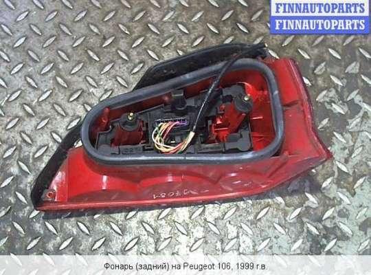 Фонарь задний на Peugeot 106 I/II