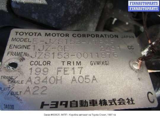 АКПП - Коробка автомат на Toyota Crown GS150