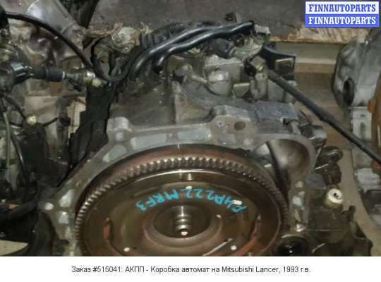 АКПП - Коробка автомат на Mitsubishi Lancer IV