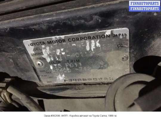 АКПП - Коробка автомат на Toyota Carina II T17