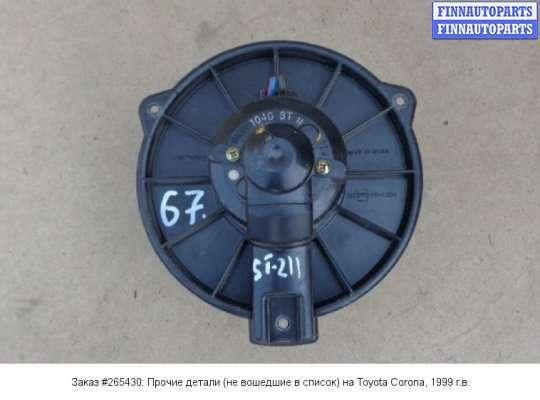 Прочие детали (не вошедшие в список) на Toyota Corona Premio T21
