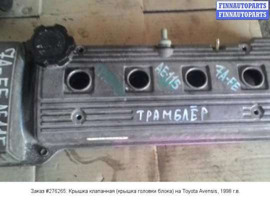 Крышка клапанная (крышка головки блока) на Toyota Avensis I