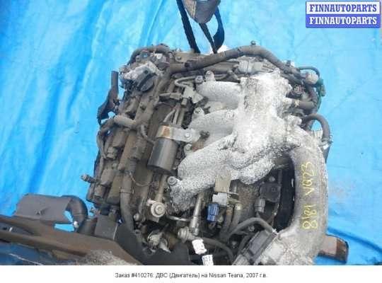 Двигатель (ДВС) VQ23DE