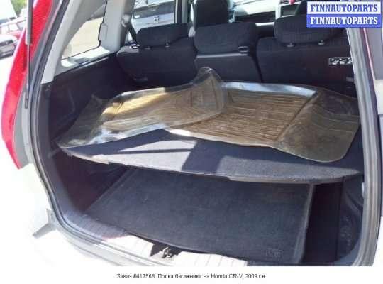 Полка багажника на Honda CR-V III