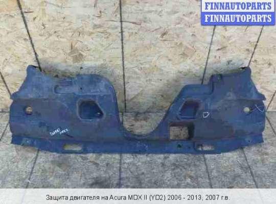 Защита двигателя нижняя (поддона) на Acura MDX (YD2)