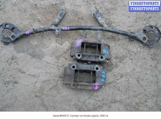Суппорт на Honda Legend IV KB1
