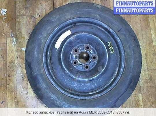 Колесо запасное на Acura MDX (YD2)